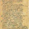 """Pagina delle """"Divine Istituzioni"""" di Lattanzio"""
