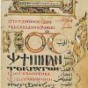 Pagina dell'Eucologio (libro di preghiere) con la liturgia copto-araba di Basilio, Gregorio e Cirillo